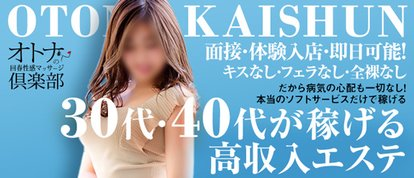 オトナの回春性感マッサージ倶楽部大阪店