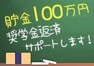 どんな女の子も絶対保証主義!3~5万円( *´艸`)