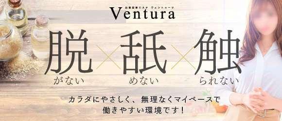 出張回春エステ Ventura