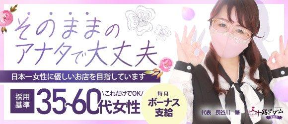 五十路マダム新潟店(カサブランカグループ)