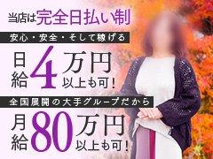新潟初!毎月ボーナスあります(^^♪<br />当店は女性オーナー長谷川華がデリヘルで実際に働いた4年間の経験を基に『女性の為のお店を作りたい』という強い思いから始まったお店です。常に『日本一の女性の為のお店』を目指し、また自負しております。<br /><br />五十路マダム【8つのメリット】<br /><br />1、お客様に嘘をつかないので、とってもお仕事がし易い<br />2、同年代の方ばかりなので「若い方にお仕事が集中して稼げない」なんてあり得ない<br />3、お顔出しの必要一切なし、下着・セミヌードでの撮影なし<br />4、個室待機室完備<br />5、個室ワンルームマンション寮完備<br />6、交通費・ガソリン代・駐車場代支給<br />7、最短が90分コースなので余裕のある紳士的なお客様が多い<br />8、当社独自開発のうがい薬、ボディソープで感染症対策も万全!!<br /><br />現在、本当にたくさんの皆様方に支えられ、創業13年目、日本全国に15ブランド60店舗以上展開中!6000人以上の女性に在籍して頂いております。<br /><br />年齢が気になる、体型が気になる、未経験の方、他店で断られた方、大歓迎!<br />当店の採用基準は『30代後半~60代の女性』ただそれだけ。お店からお断りする事はございません。オプション等もあなたが出来そうなものだけにチャレンジしていただければ大丈夫です。
