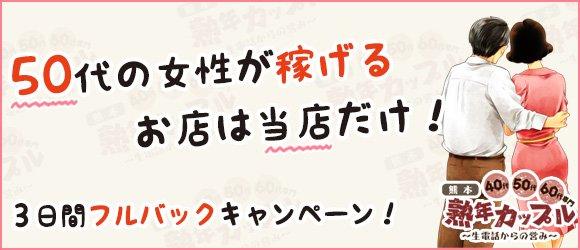 熟年カップル熊本~生電話からの営み~