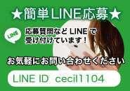 応募や質問もLINEで受け付けています! 気軽にお問い合わせください LINE ID:cecil1104