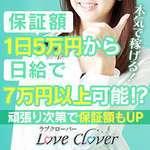 デリバリーヘルス LOVE CLOVER