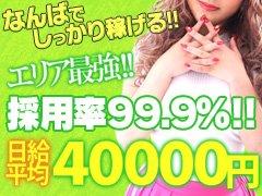 間違いなく大阪で稼げるお店トップクラス!!<br />新規オープンなので煩わしい人間関係一切なし!<br />お客様の来店が多いから、女の子が稼げる♪♪<br />1度本当の「忙しい&稼げる」を体感してみませんか?<br />迷われている方はぜひ、毎日更新中の「店長ブログ」をご覧ください^^♪<br />