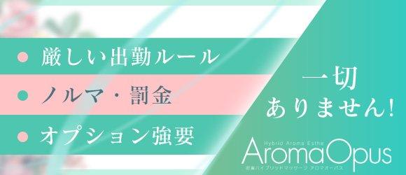 Aroma Opus 名古屋店