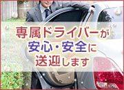 夢見る乙女グループの厳しい面接を合格した専属ドライバーが、あなたを《安心・安全》に送迎いたします♪