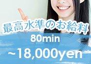 アロマミュゼだから出来る名古屋最高レベルのバック料金を春日井でも実現✨