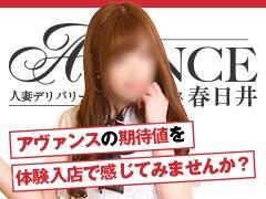 春日井・小牧エリア進出!名古屋で最も稼げるお店「アヴァンス」女子から選ばれる理由が揃ったお店
