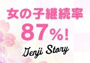 女の子の継続率87%!働きやすい源氏物語日本橋店!