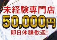 未経験専門店!女の子全員に日給保証5万円!即日体験大歓迎!
