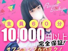 未経験者歓迎、研修なし。1日10万円以上も可!<br />LINEから応募できるので簡単!