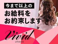 大阪エリア最高バックを実現。各種保証制度も充実、鍵付きの豪華個室待機部屋をご用意、身バレ対策など環境面も大満足できるお店がVivid梅田店なんです♪