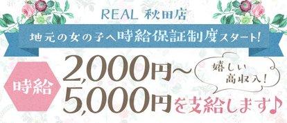 REAL 秋田店