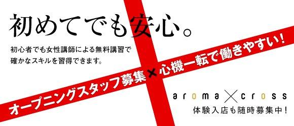 aroma cross