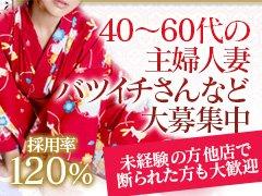 私達には実績と自信があります!<br />日本全国に55店舗以上を営業中!<br />私たちカサブランカグループは、女性オーナー長谷川華が、自身の4年間のデリヘル嬢としての経験を基に『女性の為のお店を作りたい』という強い思いで立ち上げた、女性のためのお店です。<br />環境、働き易さにとことんこだわり続けた結果、現在ではグループ全体で3467人の女性(2018年5月25日現在)に在籍して頂いております。安心、安全な当店で楽しく働いてみませんか(^^)?<br /><br />風俗、デリバリーヘルスでのお仕事をお考えでしたら、なんでもいつでもお気軽にお問合せ下さいませ。どのようなご質問にも喜んで正直にお答えさせていただきます。スタッフ一同、力の限り『笑顔で卒業』のお手伝いをお約束いたします。<br /><br />ご採用率120%!当店の採用基準は『40代~50代の女性』ただそれだけ。<br />当店からお断りすることは決してございません。<br />年齢が気になる、体型が気になる、未経験の方、他店で断られた方、大歓迎!<br />オプション等もあなたが出来そうなものだけにチャレンジしていただければ大丈夫です。<br /><br />広島だけでなく浜松、横浜、岐阜、静岡、東広島、岡山、津山、倉敷、姫路、神戸、堺、松山、京都、高松、徳島、和歌山、松阪、四日市、関・亀山、松江、米子、博多、飯塚、熊本、八代、宇都宮、郡山、仙台、金沢の各地でも、寮完備、交通費全額支給で広く募集中です。<br /><br />みなさんとご一緒にお仕事できますことを心から楽しみに、<br />24時間ご連絡をお待ちしておりますd(^^*)<br /><br />安定した高収入を得たい方を募集中です!<br /><br />●ホームページ<br />http://xn--vusp5f97ae05b.com/?DOC=job<br />●メール<br />madam.fu@icloud.com<br />●電話<br />080-1912-3726<br />