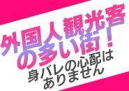 新人保証で10日間で50万円以上も可能です!