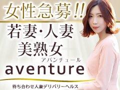渋谷マテリアル、品川エピソードの姉妹店です。2店舗とも2年以上ランキング上位を維持し連日多くのお客様にご利用頂けています。デリヘルのグループ集客数では東京エリアNO.1となります。<br />ヘブンネットプレミアムクラブの加盟店でダイヤモンドクラス認定されています。東京エリア発のお店では当グループが唯一の認定されているお店となります。<br /><br />30歳から50歳ぐらいまで女性を急募中!見た目年齢で採用しておりますのでお気軽にご応募下さい。