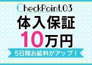 体験入店保証10万円☆