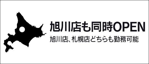 正直や 札幌店