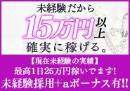 日本全国から出稼ぎ女性を募集しております!浜松で一番の高級店で日給15万円以上確実高収入!10日で150万円の高額保証は当店だけ!ぜひ地方に稼ぎに来てください!!