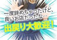 即日体験入店OK!即日でも5万円以上可能!!※体験には『3ヶ月以内に発行して頂いた本籍地記載の住民票』が必要になります。