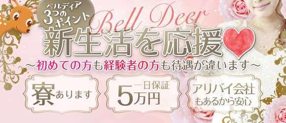 BELL DEER (ベルディア)