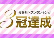 長野県ヘブンランキング三冠達成の人気店が松本に2店目!!
