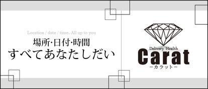 カラットーCaratー梅田店