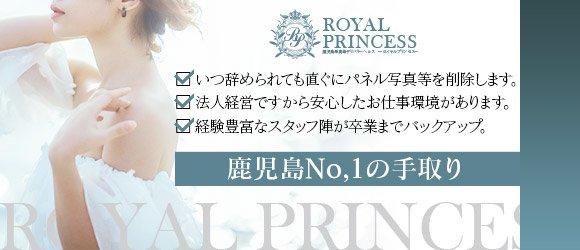 鹿児島最高峰デリバリーヘルス Royal Princess-ロイヤルプリンセス-