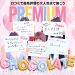 PREMIUM萌え可愛いチョコレート~全てのステージで感動の体験を~