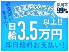 激安4400円デリヘル ecoちっく 千葉店