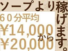 ★偽らないワイプの広告は事実です★<br /><br />【体験入店全額バック】【面接だけで1万円支給】<br /><br />↑正直驚かれますが、本当に実施し想像以上のお給料をお持ち帰り頂いております。<br /><br />※お問い合わせ時に「スペシャルリクルート」とお伝えください※<br /><br />◆ LINE ID: kobe-wipe◆<br /><br /><br />【入店後も60分平均バック14,000円~20,000円】<br /><br />これを超えるデリヘルは神戸には存在しません。<br />しかも圧倒的なリピート率とグループ店であることのメリットを生かした膨大な仕事本数。<br /><br />◆事実、無理なく1日10万円以上稼ぐ女の子が続出◆<br />正直、入店させた皆さまよりそんな嬉しい驚きの声が多数寄せられています。<br /><br /><br />■ご安心ください■<br />SM店ではございませんので「痛い」「怖い」「汚い」などはもちろん一切ありません。<br /><br /><br />個室待機や送迎も完備!!<br />LINE面接・写メ面接・出張面接 体験入店可能です♪<br />全国30店舗以上展開するデリヘルグループだから いつでも安定した稼ぎが実現します。<br /><br />「稼げる」=「ハードなサービス」<br />そういった無理なことを一切なく、体にも心にも負担なく最高収入を実現させることをワイプはお約束します。<br /><br /><br />◆完全自由出勤◆ <br />例えば2時間だけの勤務も可、早退・出勤の取り下げも自由です。<br /><br />(一切の強制を致しません、罰金や雑費カット・送り代などもございません)<br />お好きな時間にお好きなだけ効率よく稼いでいただけます。