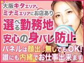 ❤️梅田と谷九、お好きなエリアのお店を選べます!パネル顔出し無くてもOK❤️