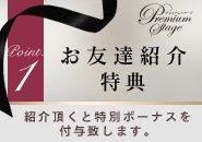 お友達紹介で謝礼金をGET!! 紹介者数が増えるとボーナス額がUP!!
