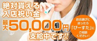 ぽっちゃり・巨乳専門ぴーすた 大宮店