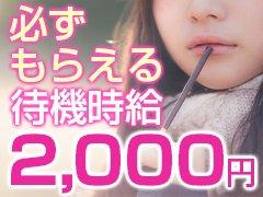 絶対もらえる入店祝い金最大5万円支給中♪<br />無理の無い条件でアナタの出勤スタイルに合わせて支給します。<br /><br />未経験の女の子でも即日で高収入が可能!<br />ぽっちゃりさんなら迷わず「ぴーすた」へご連絡ください!