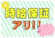 オープニングキャスト大募集中☆今なら全員に「時給保証」がつきます!