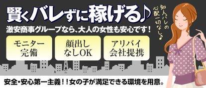激安商事の課長命令 人妻京橋店