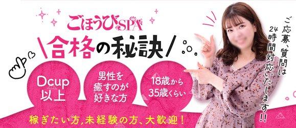 ごほうびSPA 上野店