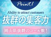 創業17年の信頼と実績で岡山県内No.1のコール数を保証! バック率が良いからと言って入店したはいいが、そもそもお客さんがつかなければ給料はもらえません。 ですから、集客力も良くお客様から頂く料金とバック率のバランスがいいお店を選ぶのがベストです。