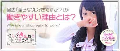 淫らなOL好きですか?広島オフィス