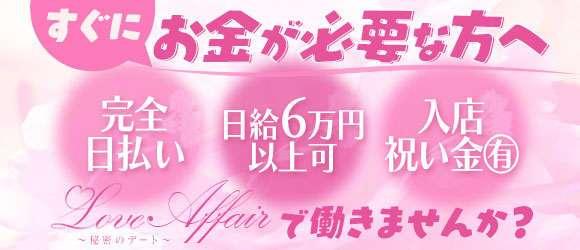 Love Affair (秘密のデート)