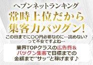 1日保証が8万円♪