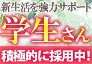 今だけの期間限定特別キャンペーン実施中!入店祝い金2万円、面接だけでも1万円プレゼントさせていただきます!もちろん即日体験入店も可能ですし、即日に全額日払いなので頑張った分のお給料は当日にすべてお持ち帰りできます。