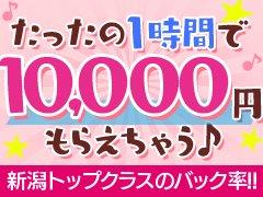 60分10,000円~がアナタのお給料♪(*'ω' *)<br />制服貸与なので服装にも気を遣わず、好きな時だけ働けます♪