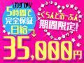 普通の女の子が稼げるお店。5時間待機で保証35,000円!!逢って3秒でKISS