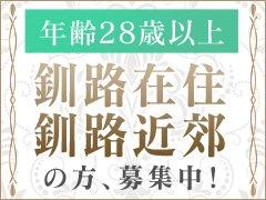 上位ランキング維持しております!<br />多忙につき女の子在籍数強化中☆<br />一緒に釧路で働きませんか?(*^^*)