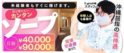 E-girls沖縄