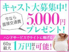 手だけのサービスで1日3万円!!<br />粘膜接触なしの軽風俗。<br />キス・フェラ・陰部を触られる事はありません!<br />マニュアル講習につき未経験でも安心して働けます♪<br /><br />まずは気軽にお問い合わせくださいね☆